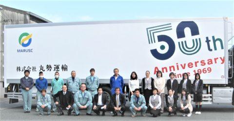 北九州市の運送会社マルセグループです!